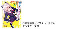 20150417_novels_00001h