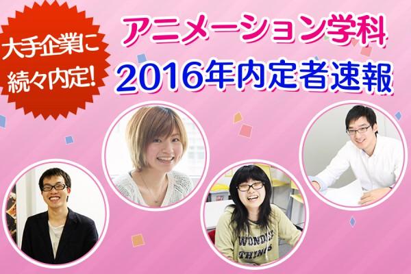 20161011_anime_naitei_08Y