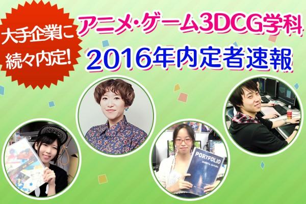 20161011_cg_naitei_13Y