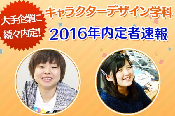 20161011_chara_naitei_03Y