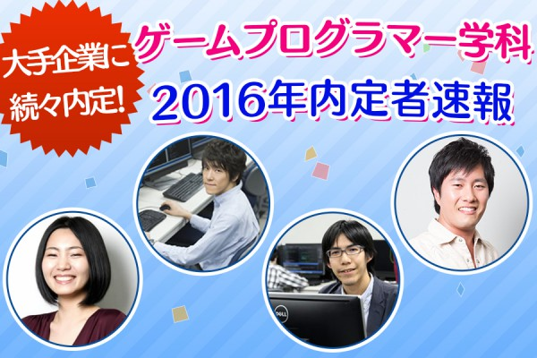 20161011_pg_naitei_18Y