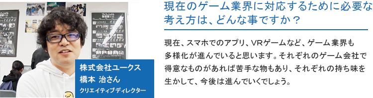 ユークス 橋本クリエイティブディレクター