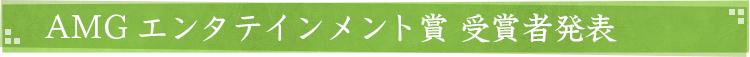 AMGエンタテインメント賞 受賞者発表