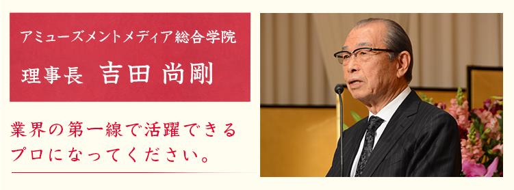 理事長 吉田 尚剛 業界の第一線で活躍できるプロになってください。