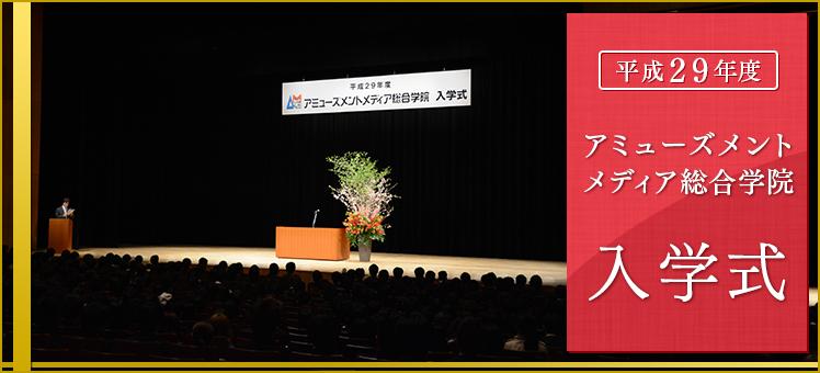 平成29年度アミューズメントメディア総合学院 入学式