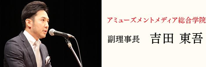 アミューズメントメディア総合学院 副理事長 吉田 東吾