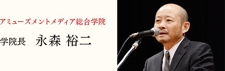 アミューズメントメディア総合学院 学院長 永森 裕二