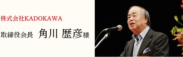 株式会社KADOKAWA 取締役会長 角川 歴彦様