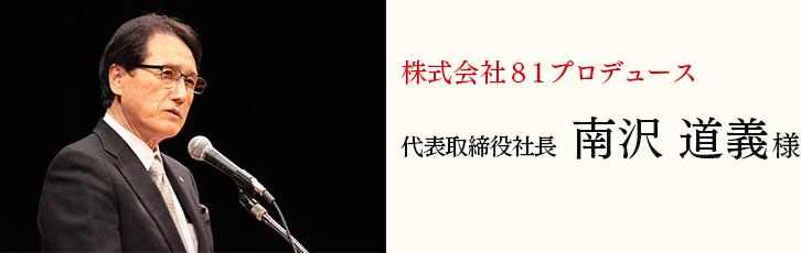株式会社81プロデュース 代表取締役 南沢 道義様