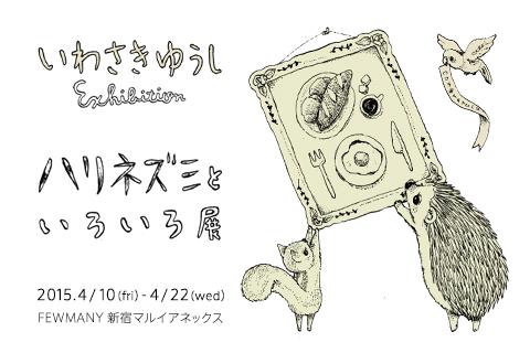 480_320_iwasaki