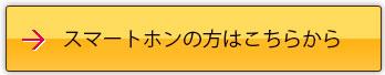 ブログ用申し込みボタンsp