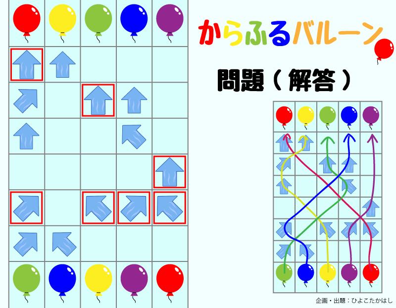baloon_1_kai