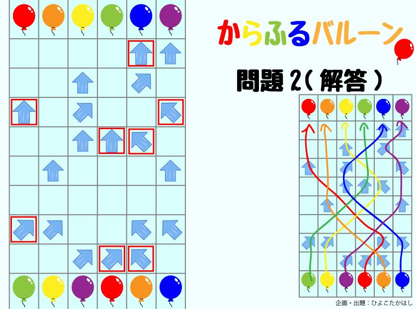 baloon_2_kai