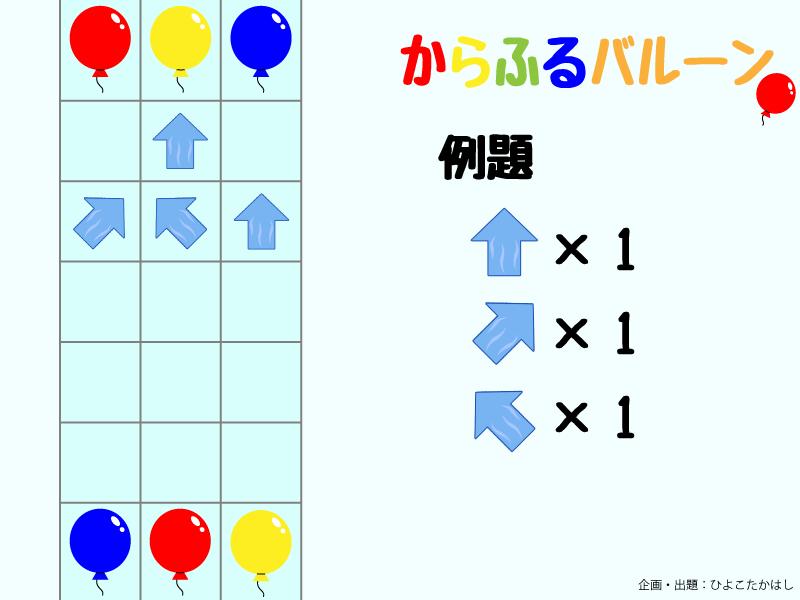 baloon_rei_1