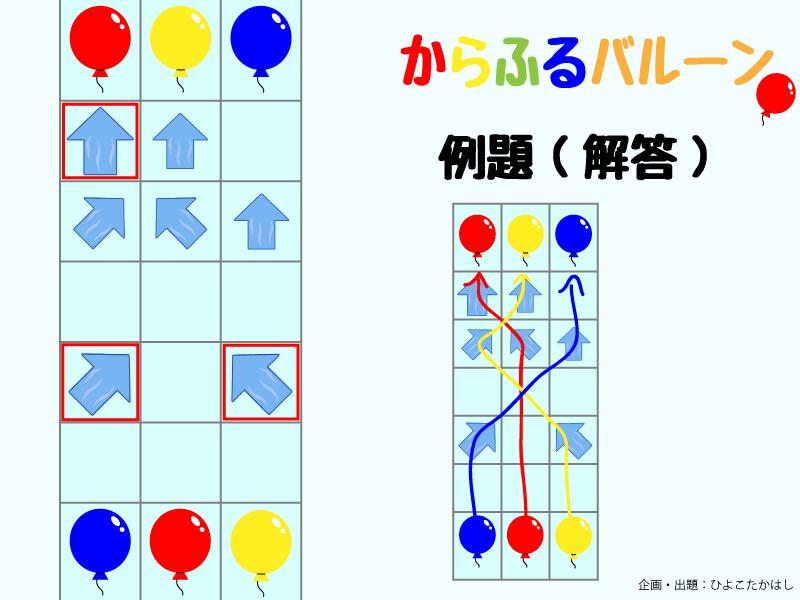 baloon_rei_1_kai