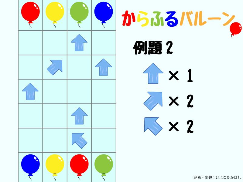 baloon_rei_2