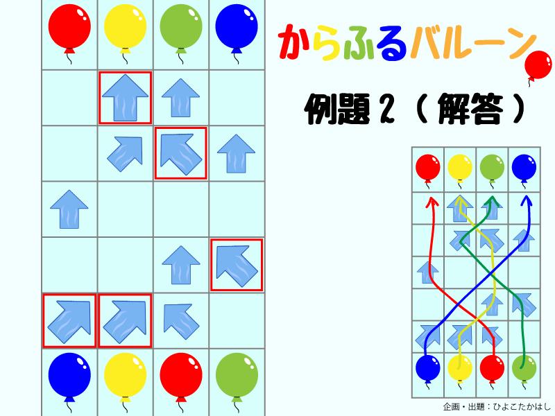 baloon_rei_2_kai