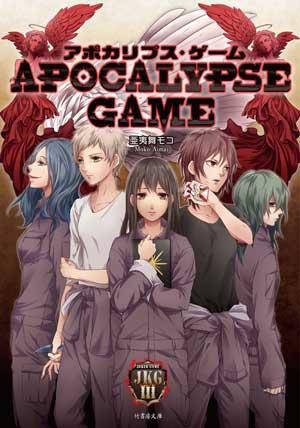 アポカリプスゲーム