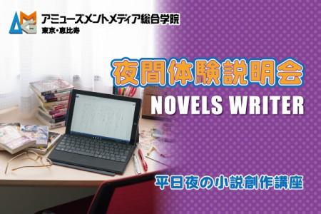 20171031_novels_20