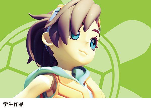 ゲーム・アニメ3DCG学科