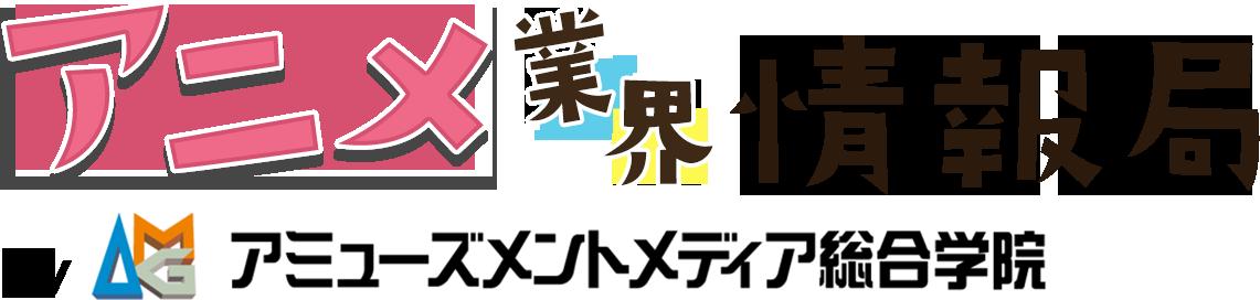 アニメ業界情報局