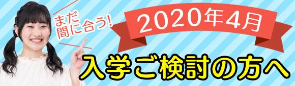 2020年4月入学ご検討の方へ