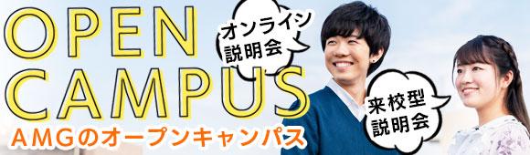 オープンキャンパス・体験説明会