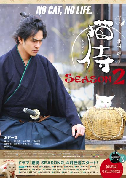 猫侍SEASON2