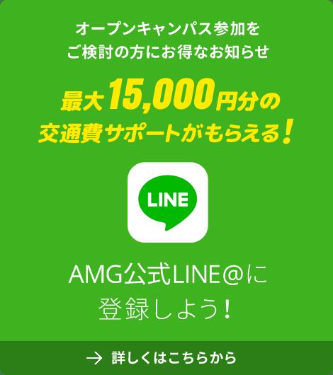 AMG公式LINE@に登録しよう!