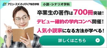 小説・シナリオ学科の詳細