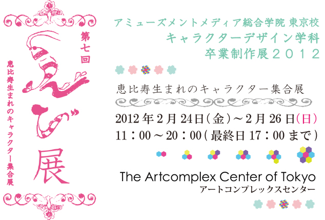 東京校 卒業制作展2012 ~えび展2012~ 開催決定!