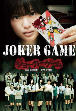 『ジョーカーゲーム』原作小説