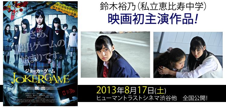 産学共同プロジェクト 映画「ジョーカーゲーム ~脱出(エスケープ ...