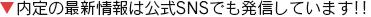 内定の最新情報はSNSでも発信しています。