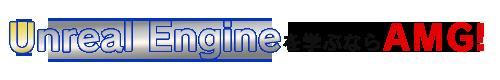 Unreal Engineを学ぶならAMG!