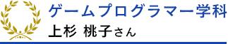 ゲームプログラマー学科 上杉桃子さん