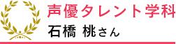 声優タレント学科 石橋桃さん