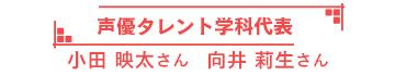 声優タレント学科代表 小田 映太さん 向井 莉生さん
