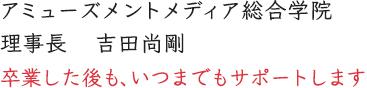 アミューズメントメディア総合学院 理事長 吉田 尚剛