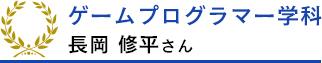 ゲームプログラマー学科 長岡修平さん