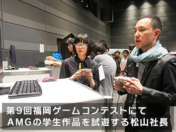 第9回福岡ゲームコンテストにてAMGの学生作品を試遊する松山社長