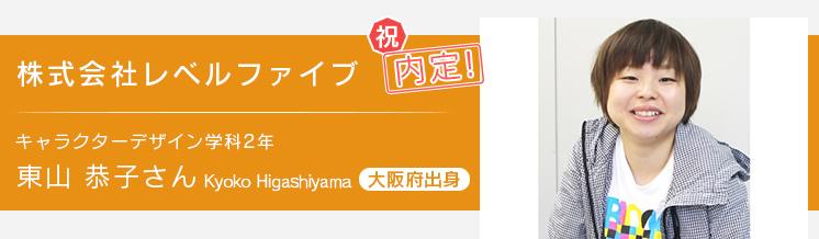 キャラクターデザイン学科2年 東山さん