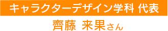 キャラクターデザイン学科代表 齋藤 未果さん