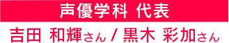 声優学科代表 吉田 和輝さん/黒木 彩加さん