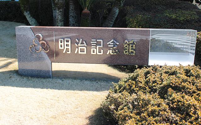 卒業式が行われた明治記念館