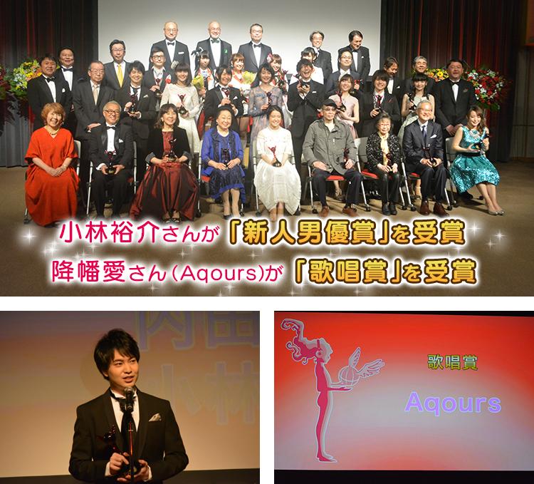 卒業生・小林裕介さんと降幡愛さん(Aqours)が声優アワードで受賞!