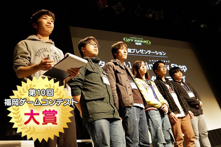 第10回福岡ゲームコンテスト 大賞を受賞いたしました!