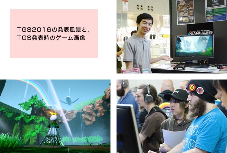 TGS2016の発表風景と、TGS発表時のゲーム画像