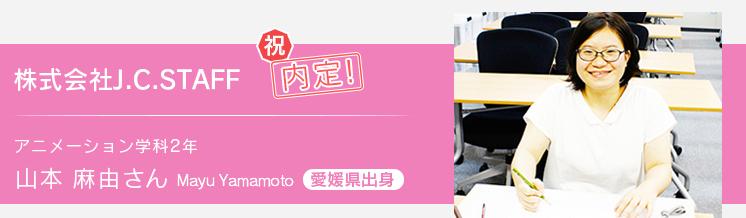 アニメーション学科2年 山本さん