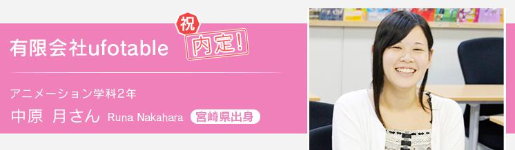 アニメーション学科2年 中原さん